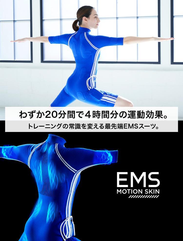 わずか20分間で4時間分の運動効果。トレーニングの常識を変える最先端EMSスーツ。