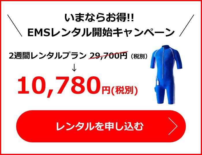 \いまならお得!! EMSレンタル開始キャンペーン/